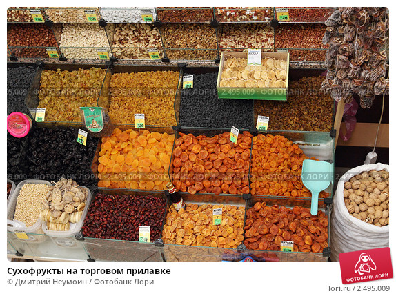 База сухофруктов краснодар